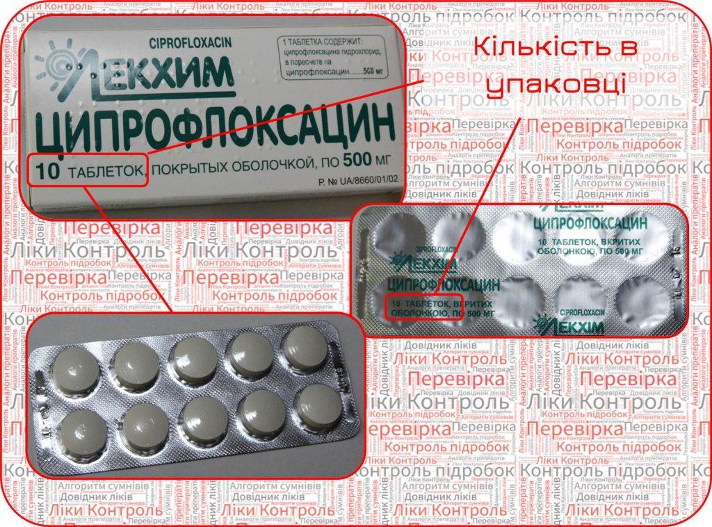 як розпізнати фальшиві ліки - кількість в упаковці