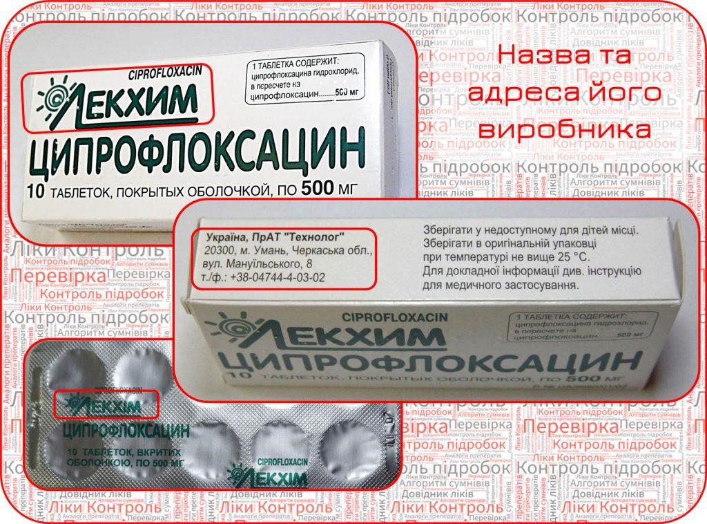 Як розпізнати фальшиві ліки - виробник