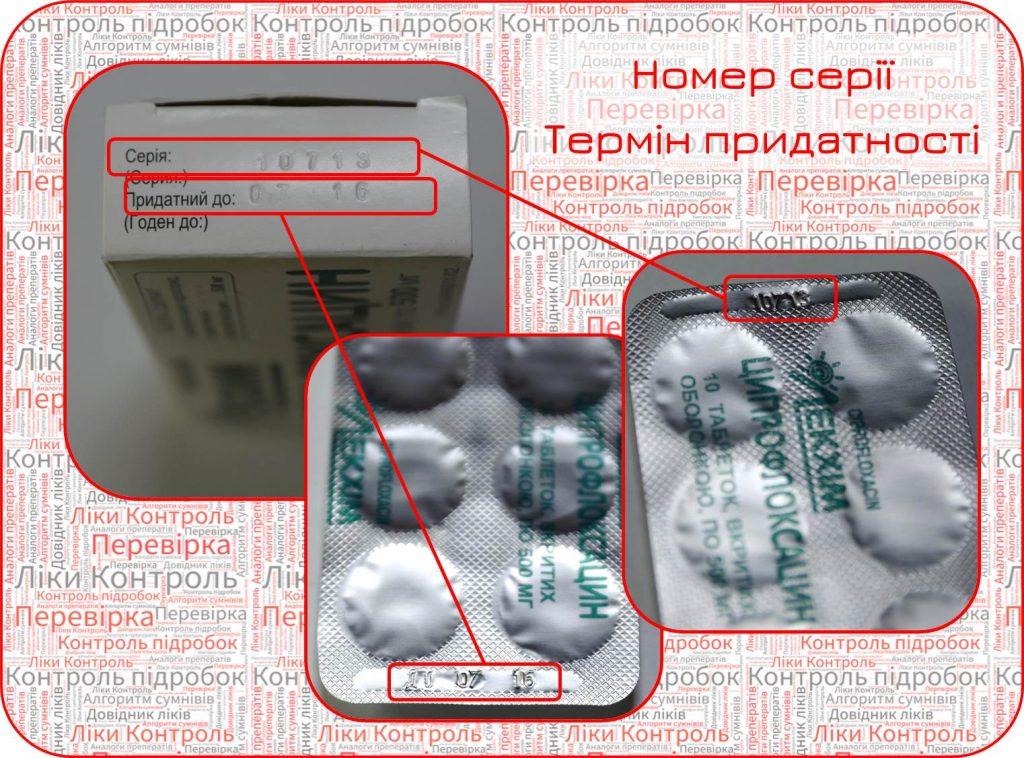 як розпізнати фальшиві ліки - номер серії