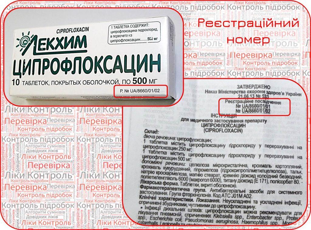 як розпізнати фальшиві ліки - серійний номер