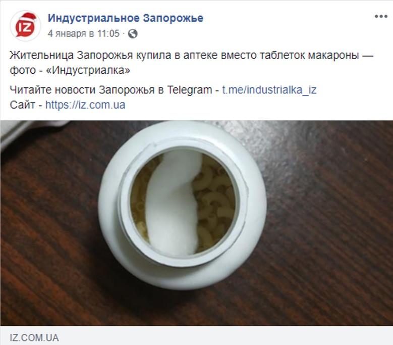 Фальсифікат ліків