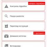 Мобільний додаток Ліки Контроль головне меню